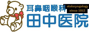 医療法人社団慈聖会 耳鼻咽喉科田中医院